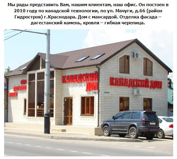 """Офис компании """"Канадский дом"""" - с нами вы можете построить дом в Краснодаре"""