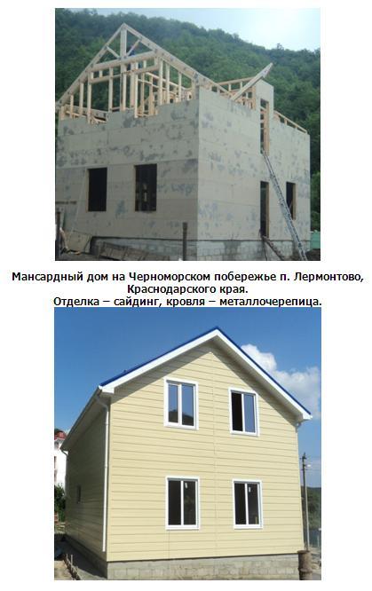 Построенный дом 21