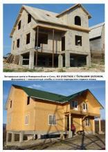 Построенный дом 11