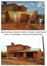 Построенный дом 7