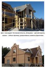 Построенный дом 8